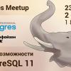 Приглагашаем на митап «Новые возможности PostgreSQL 11»