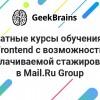 GeekBrains открывает набор на бесплатные курсы подготовки программистов