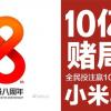 Xiaomi раздаст 100 смартфонов Mi 8, анонс намечен на 23 мая