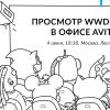 Экспресс Москва — Сан-Хосе: совместный просмотр WWDC 2018 в офисе Авито 4 июня