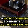 Обзор фотополимерного 3D-принтера Liquid Crystal HR