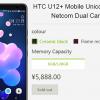 $925 – в такую сумму оценен топовый вариант смартфон HTC U12+