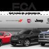 Fiat Chrysler отзывает почти 5 млн машин из-за системы круиз-контроля, которая отказывается отключаться