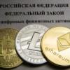Финтех-дайджест: ГД одобрила несогласованные с экспертами законы о криптовалюте, финтех-решения становятся популярнее