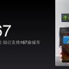 10 моделей смартфонов Xiaomi уже оснащены модулями NFC, оплата проезда в автобусах работает в 167 городах