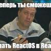 ReactOS стал самодостаточным в год своего 21-летия