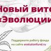 Фонд «Эволюция» запустил сбор средств на продолжение работы