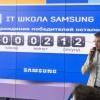 IT Школа Samsung: школьники разрабатывают мобильные приложения