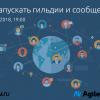 Митап «Как запускать гильдии и сообщества?» от Туту.ру и AgileVerse