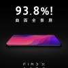 Новый рекорд: экран Oppo Find X занимает 93,8% площади лицевой панели