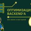 Урок по оптимизации серверной части веб-приложений