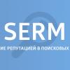 Общий обзор на SERM