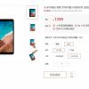 Планшет Xiaomi Mi Pad 4 будет намного дешевле, чем предполагалось