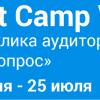 Новый чемпионат ML Boot Camp VI. Прогноз отклика аудитории на интернет-опрос