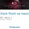 5. Check Point на максимум. IPS. Часть 1