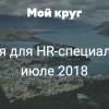 Дайджест событий для HR-специалистов в сфере IT на июль 2018