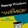 Три коротких истории о реестре Windows