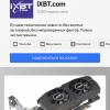 Канал iXBT.com в Яндекс.Дзен взял планку в 5000 подписчиков