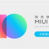 33 модели смартфонов Xiaomi из 36 запланированных получат MIUI 10 до конца месяца