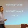 Смартфон Huawei Nova 3 будет представлен 18 июля