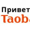 Taobao официально открыт в России