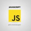 Основы JavaScript для начинающих разработчиков