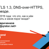 QUIC, TLS 1.3, DNS-over-HTTPS, далее везде