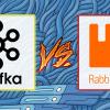 RabbitMQ против Kafka: два разных подхода к обмену сообщениями