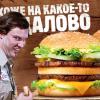 Басня о Burger King и данных пользователей. Комментарии разработчика