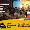 Отличаются ли проблемы тимлидов в Санкт-Петербурге, выясним на Saint TeamLead Conf