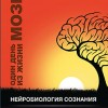 Отрывок из книги «Один день из жизни мозга. Нейробиология сознания от рассвета до заката»
