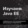 Книга «Изучаем Java EE. Современное программирование для больших предприятий»