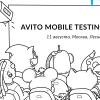 Мобильному тестировщику приготовиться. Приглашаем на Avito Mobile Testing Meetup