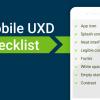 Обязательный чек-лист разработки UX-дизайна мобильного приложения