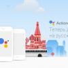 Google Assistant наконец-то доступен на русском языке