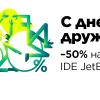 В День дружбы — скидка 50% на все IDE JetBrains для наших друзей