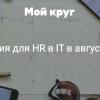 Дайджест событий для HR-специалистов в сфере IT на август 2018