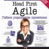 Книга «Head First Agile. Гибкое управление проектами»
