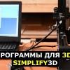 Обзор ПО для 3D-печати Simplify3D