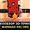 Обзор 3D-принтера WANHAO D9-300: видео