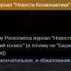Журнал «Новости Космонавтики» прекращает своё существование