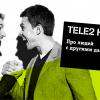 Отчет о хакатоне Tele2