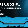 Запускаем Mini AI Cup #3. Битва машин в тесных закрытых пространствах