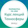 Курс «Разработка на Java» от Mail.Ru Group на канале Технострим