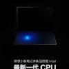 Lenovo представила первый ноутбук с процессором Intel поколения Whiskey Lake