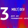 Netflix, Uber, Google и ты на MBLT DEV 2018