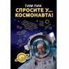 Книга недели: «Спросите у… космонавта!»