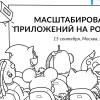 Встреча #RuPostgres: масштабирование приложений на PostgreSQL