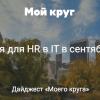 События для HR в IT в сентябре 2018: дайджест «Моего круга»