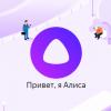«Алиса» заговорит на украинском, белорусском и казахском языках